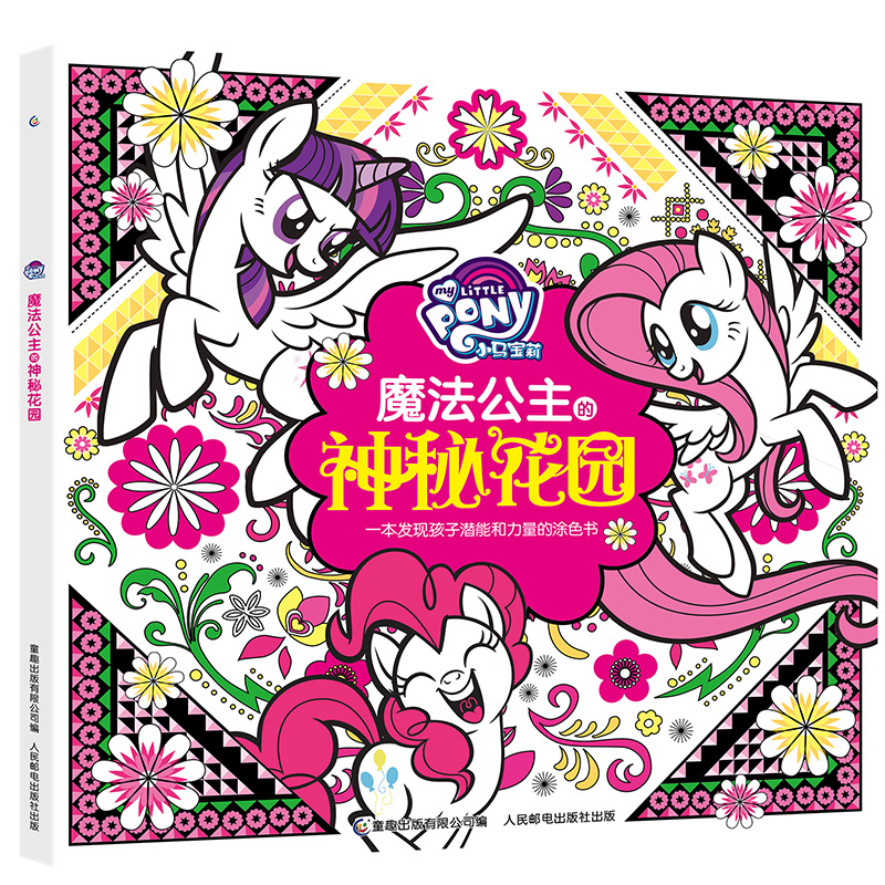 New Hot Magical Princesss mysterious garden Coloring decompression book for children New Hot Magical Princesss mysterious garden Coloring decompression book for children