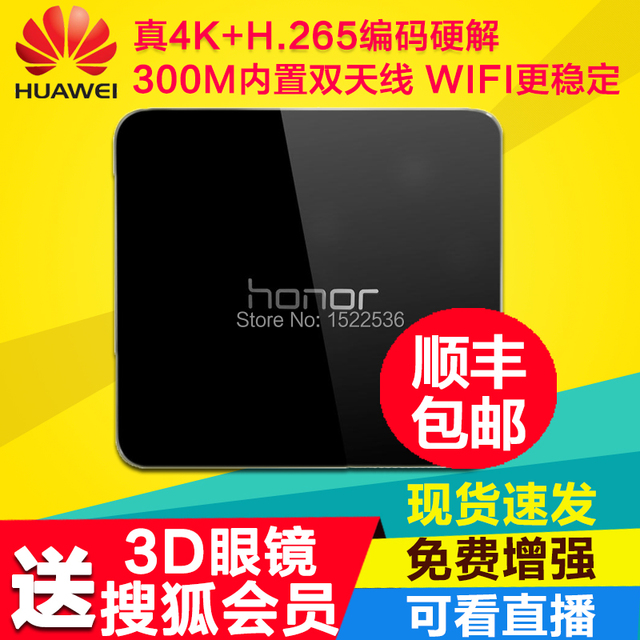 HUAWEI M320, Honor TV box,Chinese version home TV network player/Set ...