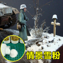 Simulation snow military model material soldier sand table platform landscape model DIY material snow powder snow pulp
