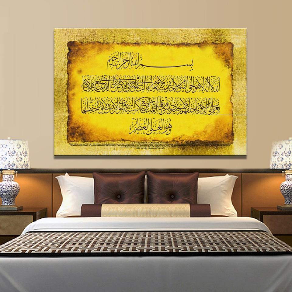 Posters and Prints Wall Art Islamic Muslim Classical Quran ...