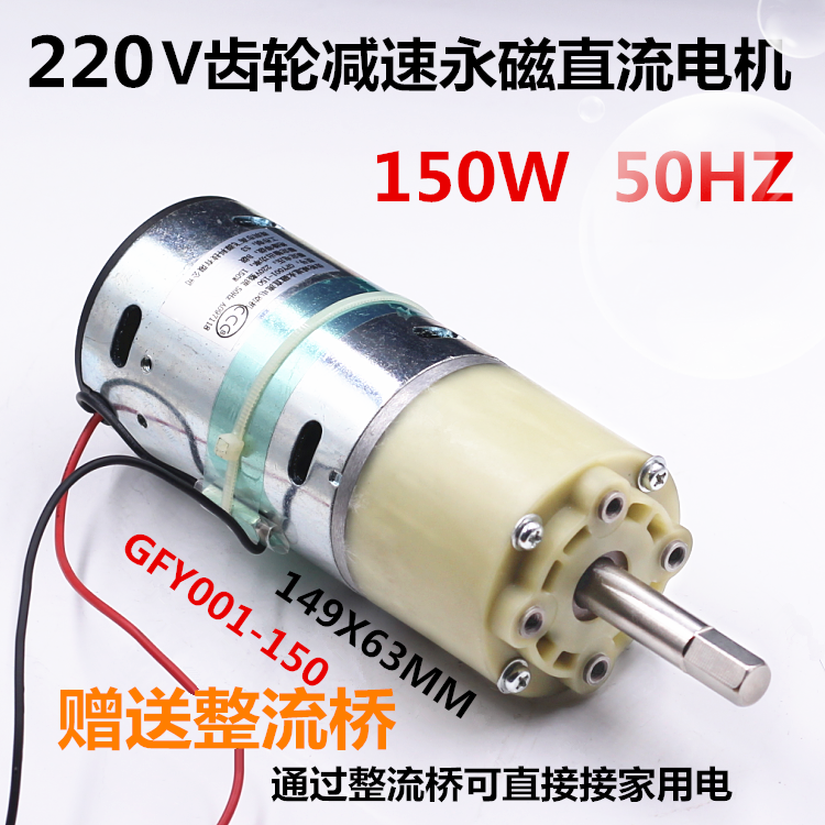 US $16 34 14% OFF|150W 220V 50 rpm permanent magnet DC gear motor winding  door accessories large torque high power motor-in DC Motor from Home