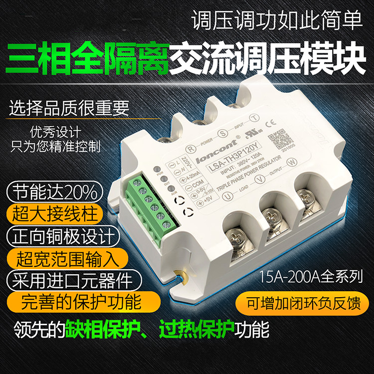 Three-phase AC Voltage Module 35A Electric Power Regulator Dimming Power and Temperature Control Heating Motor Speed RegulationThree-phase AC Voltage Module 35A Electric Power Regulator Dimming Power and Temperature Control Heating Motor Speed Regulation