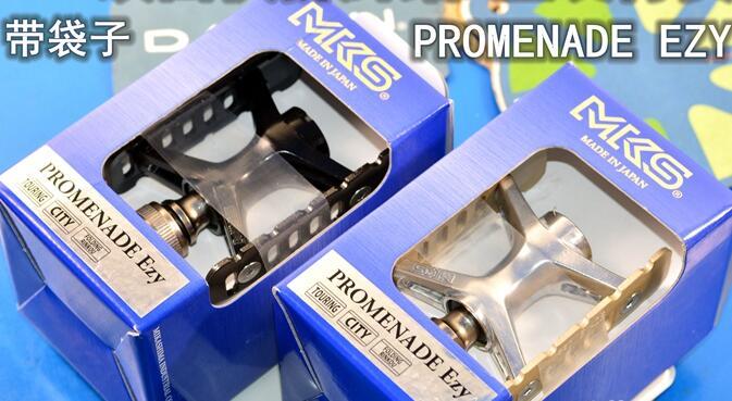 MKS Promenade Ezy MKS Quick Release MKS pedal Folding Road Bike Pedals