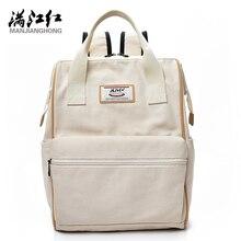 Manjianghong 17New Мода молнии Твердые Бежевый Повседневная Сумка повседневная женская рюкзак школьный портфель холщовый мешок модные Рюкзаки 1411