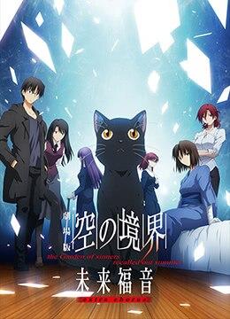 《空之境界 未来福音 extra chorus》2013年日本剧情,动画动漫在线观看
