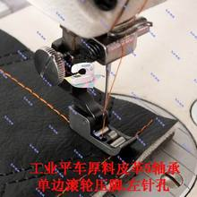 Industrial sewing machine accessories car thick leather roller foot left unilateral pinhole 5 bearing steel presser