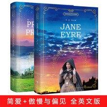 Yeni Varış 2 adet/takım Gurur ve Önyargı/Jane Eyre: ingilizce kitap yetişkin öğrenci hediye Dünyaca ünlü edebiyat İngilizce orijinal