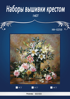 Flowers In bottle ,Stitch,DIY 14CT DMC Cross Stitch,Sets For Embroidery Kits Flower Vase Counted Cross Stitching HH 0259