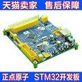 O envio gratuito de placa de desenvolvimento Cortex-M3 STM32 ALIENTEK placa de desenvolvimento STM32F103RCT6