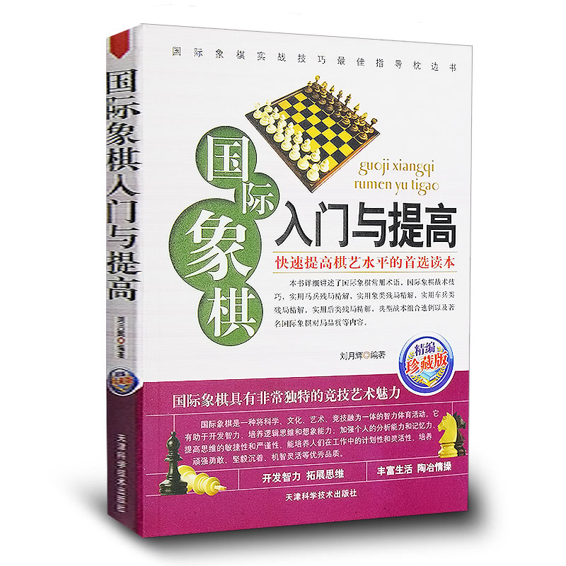 International Chess Entry And Improve Book:Novice Learning Chess Combat Layout Adolescent Children's Gifts