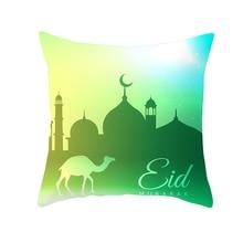 45x45cm Happy Eid Mubarak Pillowcase Ramadan Islamic Muslim Party decorative pillowcase Islam Supplies Kareem Gifts