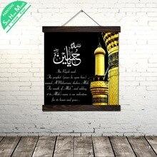 купить!  Раджаб Месяц Аллаха Исламская Современная Wall Art Печать Поп-Арт Картина И Плакат Висят Свиток