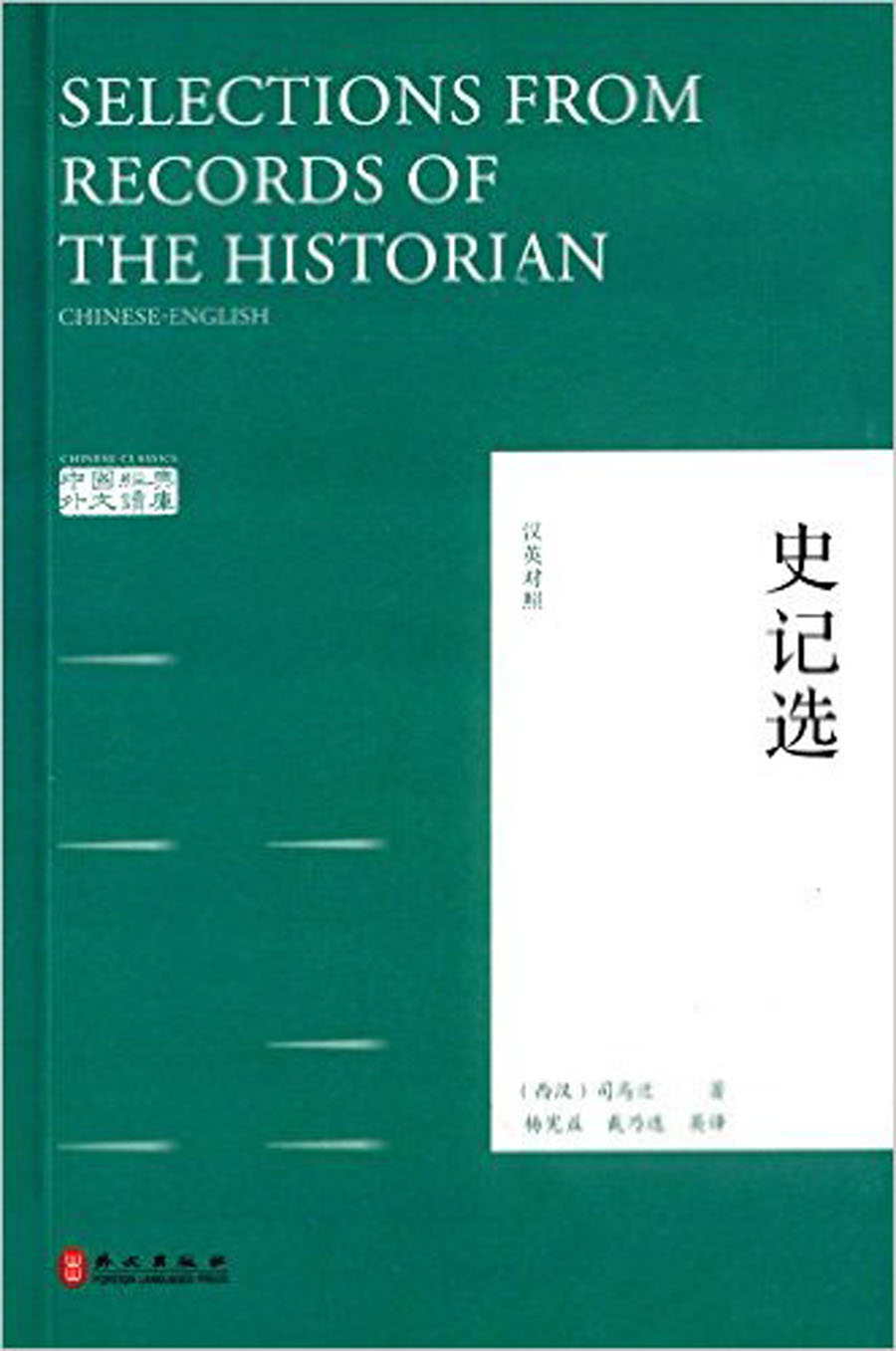 Chinese classics: Selections from Records of the Historian (Chinese-English)- bilingual