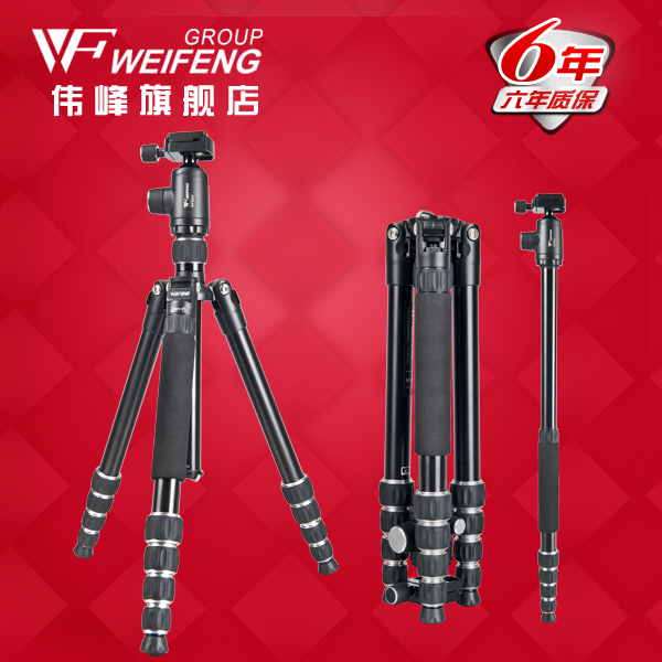 DHL gopro Weifeng wf6625 magnesium alloy tripod WF-6625 slr camera tripod Can Changed To Monopod Alpenstock 3 in 1 wholesale