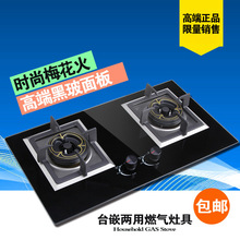 Free shipping  gas stove embedded double stove natural gas liquefied gas cooktop