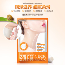 Bioaqua Neck Mask Anti wrinkle Whitening Moisturizing Nourishing Firming Neck Care Women beauty health whey protein Skin Care