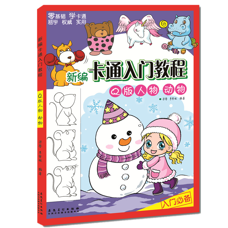 Cartoon Children Zero Foundation Learning Comics Coloring Sketch Character Clothing Painting Technique Textbook