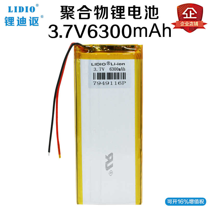 3.7V6300MAH polymer lithium battery 7949116 large capacity charge battery remote controller