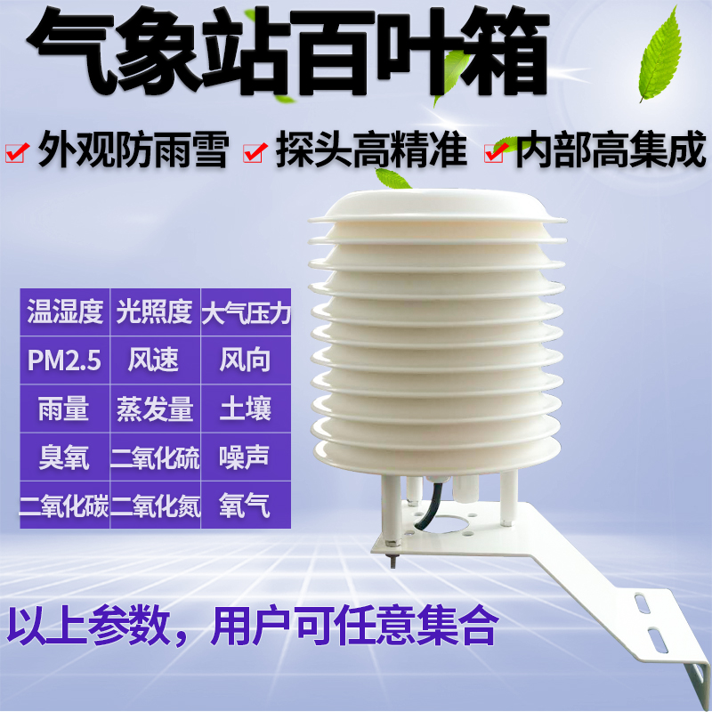 Weather Station Instrument Shelter Noise Temperature and humidity PM2.5pm10 Sensor Atmospheric Pressure Illuminance Transmitter