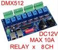 8CH DMX512 релейный контроллер 8 каналов релейный ДЕШИФРАТОР DC12V вход  каждый канал макс. 10A