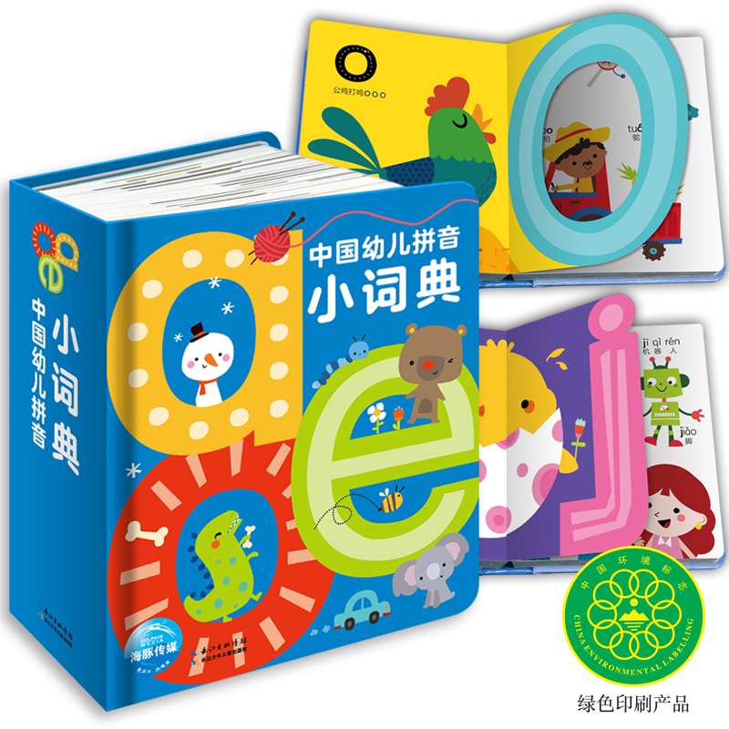 Chinese Children Pinyin Dictionary Chinese Spelling Training Educational 3D Flap Picture BooksChinese Children Pinyin Dictionary Chinese Spelling Training Educational 3D Flap Picture Books