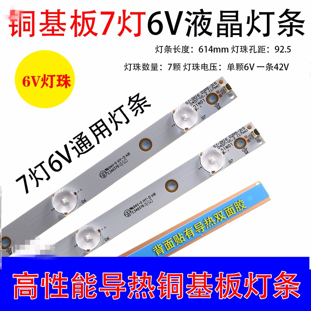 8piece/lot   NEW  32 Inch Universal Led LCD TV Backlight TV Lens Lamp Bead 7 Lamp 6V Copper Substrate LCD Lamp Strip