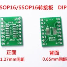 98-03 keysets 10 шт. SOP16 TSSOP16 SSOP16 для DIP16 передаточная плата погружения кнопочный экран шаг адаптер