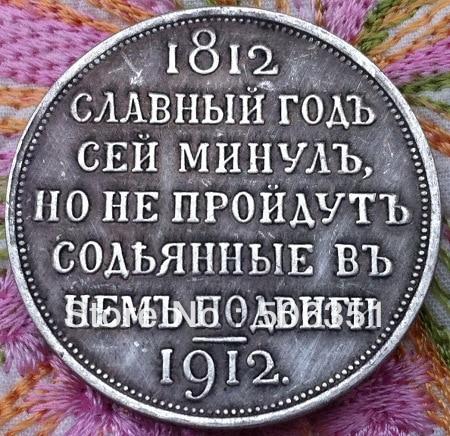 סיטונאות 1812-1912 מטבעות רוסית להעתיק 100% coper ייצור מטבעות ישנים