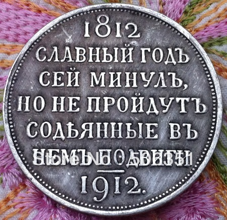wholesale 1812-1912 russian coins copy 100% coper manufacturing old coins