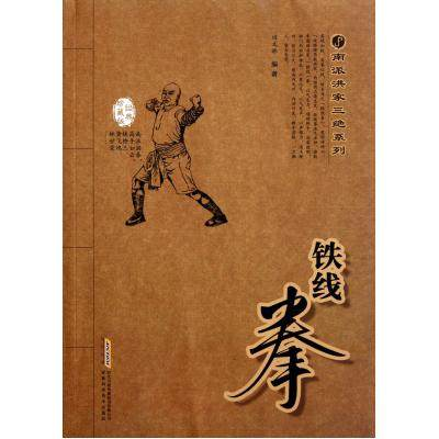 Iron fist (Classic Edition), southern Hong Jia three series, martial arts qigong, martial arts books nokia 6700 classic gold edition