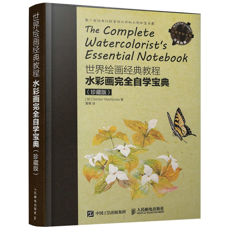 New The Complete Watercolorist's Essential Book World Classic Painting Tutorial Book For Adult