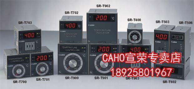 Taiwan Xuan Rong CAHO Thermostat SR-T908 SR-T901 SR-T701 SR-T400 Original authenticTaiwan Xuan Rong CAHO Thermostat SR-T908 SR-T901 SR-T701 SR-T400 Original authentic
