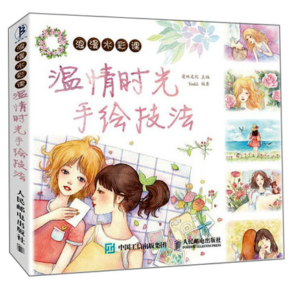 Chinese Watercolor Pen Pencil Art Painting Book - Warmth time hand drawing techniques Book chinese color pen pencil drawing book about small town chinese art techniques painting coloring book