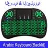 Arabic Backlit