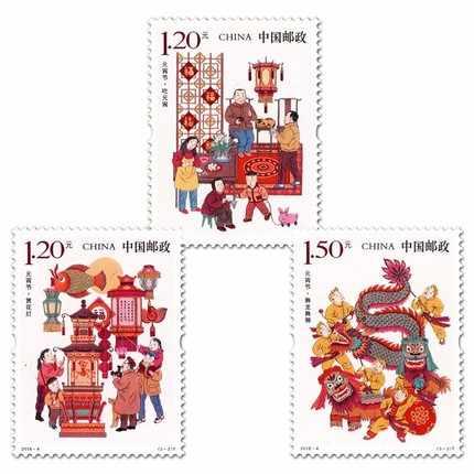 3 PCS SET Lantern Festival 2018-4 China Post Stamps Postage Collection