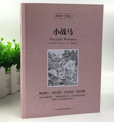 The Little Warhorse Bilingual Chinese and English world famous novel les miserables the classical literary masterpiece novels bilingual chinese and english famous fiction