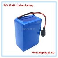 350 Вт 24 В 15AH литиевая батарея 24 В Электрический велосипед батарея 7 S 18650 Батарейный блок 15A BMS 29,4 в 2A зарядное устройство Бесплатная доставка