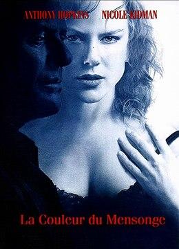 《姐妹疑云》1994年法国电影在线观看