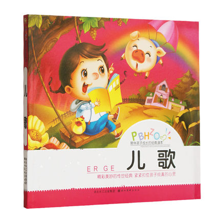 Chinese Song Book with pictures For Kids Children Learn Chinese Pin Yin Pinyin Hanzi Book children s picture book chinese 365 nights short stories books for kids children learn pin yin pinyin hanzi age 6 10