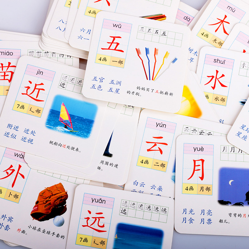 5 տուփ / սահմանել 405PCS Չինական նիշերի - Գրքեր - Լուսանկար 4