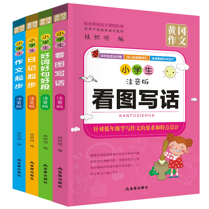 4pcs/set Picture Composition/Diary/Good Words/Good Segments with pinyin Second grade/third grade Reading story books for child ...