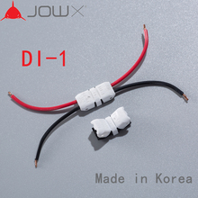 JOWX DI-1 10PCS Double In-line 2 Way Butt Joint 23~20AWG 0.3~0.5sqmm LED Light Cable Wire Connectors Terminals Splice Crimp
