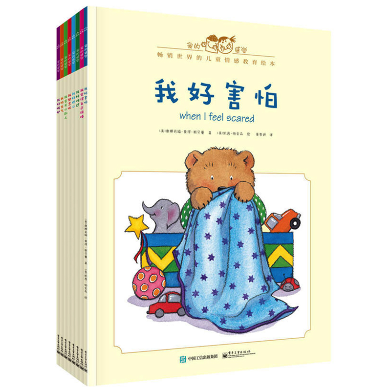 8Pcs/set The Way I Feel Books Taking Care Of Our Emotions ! Children's Emotions Care Picture Books Bilingual (English&Chinese)