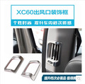 Clearance sale Top Quality for VOLVO XC60 rear air outlet of the air conditioner sequin accessories