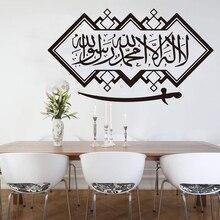 La Ilaha Illallah Islamic Wall Sticker Art Vinyl Calligraphy Quran Decoration Decal Persian Arabic Kalimah Mosque Sword W478