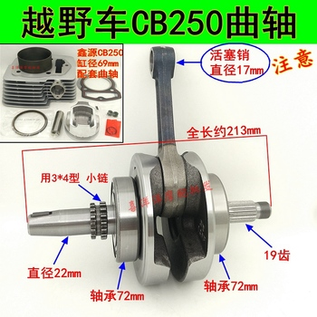69MM Cam Camshaft Engine Air cooled rankshaft and Connecting Rod crankshaft assembly for honda CB250