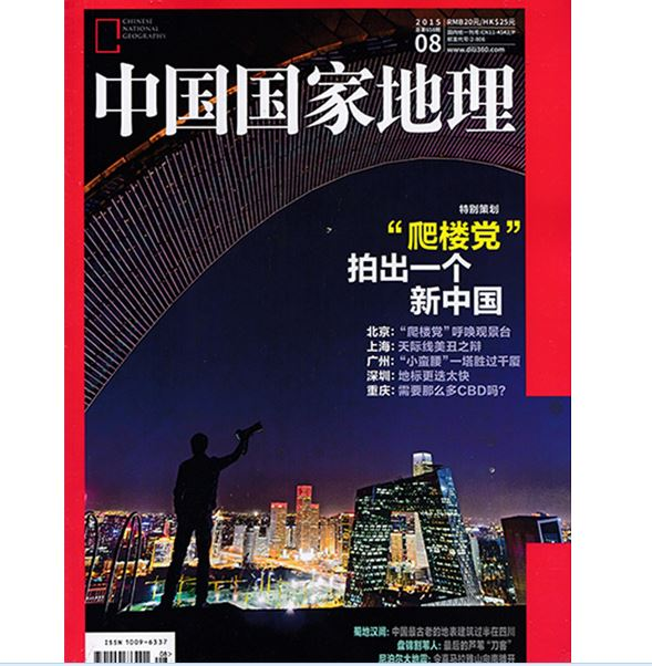 China National Geographic magazine for learn Chinese hanzi , Chinese culture,HSK testing