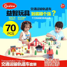 Transportation track suit, disassembling educational toys, wooden house scenario building blocks,