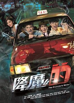 《降魔的[国语版]》2017年香港喜剧,惊悚电视剧在线观看