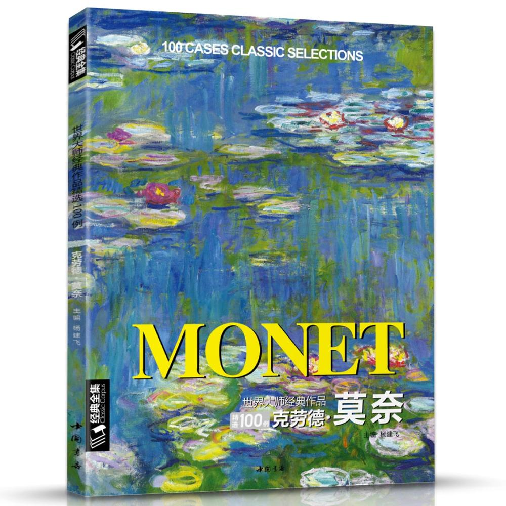 100 Cases Classic Selections Monet's Oil Painting Books Master Of Colour Complete Works of Landscape Classics Books